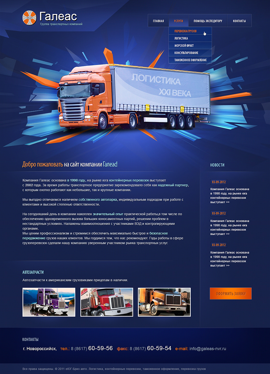 Как создать сайт транспортной компании html5 создание сайтов самостоятельно