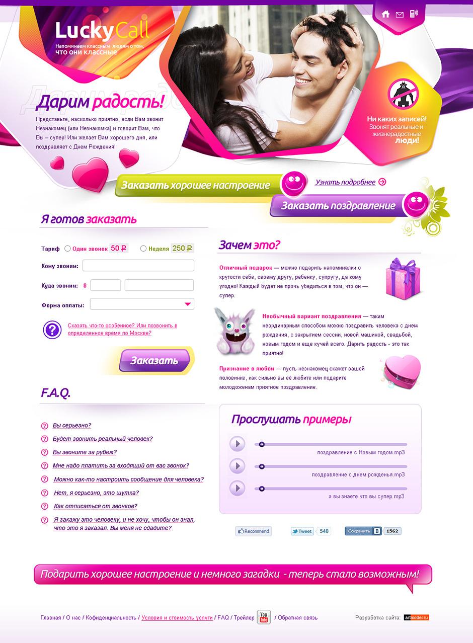 Тз для дизайна сайта