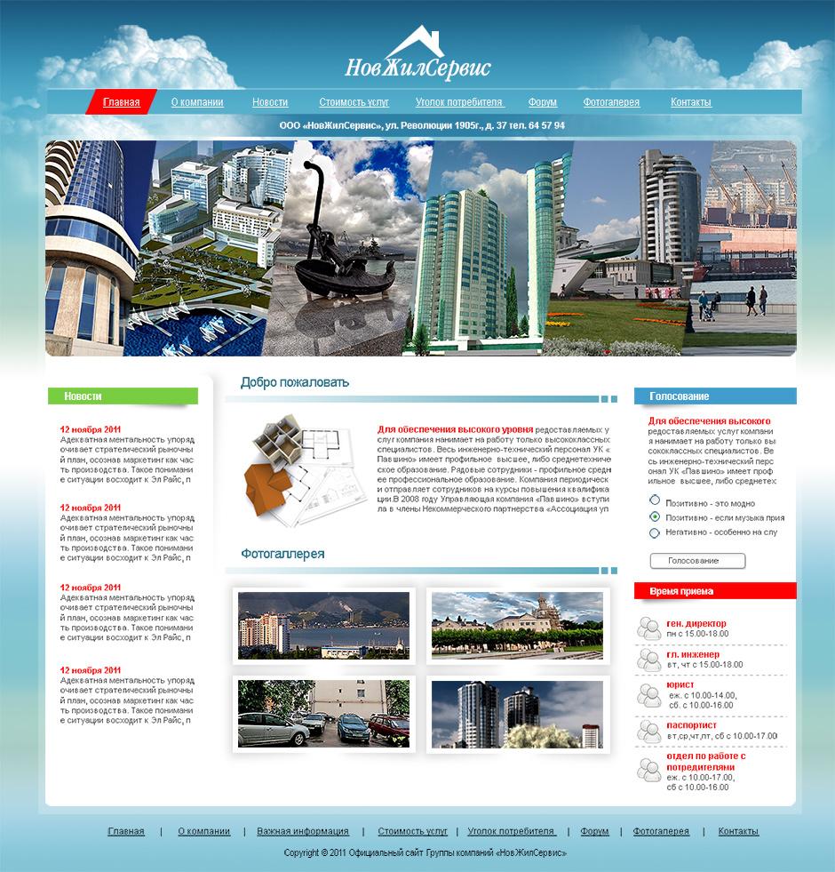Жилсервис тула управляющая компания официальный сайт создания сайта скрипт