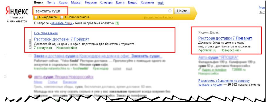 Seo или контекстная реклама баннерная реклама в яндекс браузере