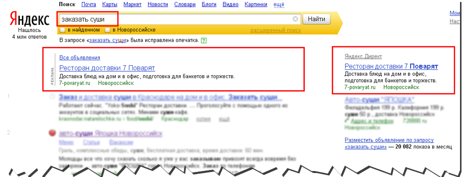Seo контекстная реклама реклама в интернет - минусы